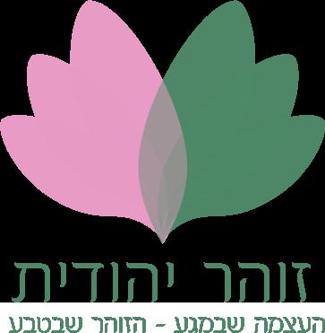 לוגו זוהר יהודית